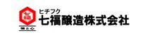 七福醸造株式会社