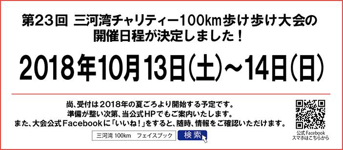 「第23回三河湾チャリティー100km歩け歩け大会」開催日程のお知らせ第23回100km大会の日程が決定しました。開催日は2018年10月13日(土)・14日(日)となります。
